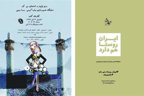 نمایشگاهی جدید در گالری ایوان، مری پاپینز به اصفهان می آید