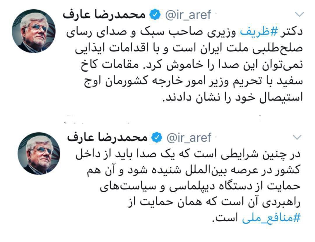 مقامات کاخ سفید با تحریم ظریف اوج استیصال خود را نشان دادند