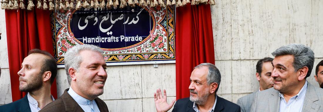 گذر صنایع دستی ویلا مصوب شورای شهر نیست ، هرگونه اقدام در این خیابان متوقف شود