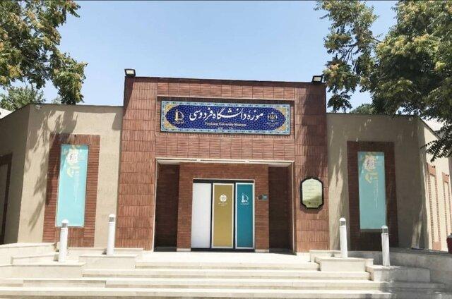 ثبت دهمین موزه دانشگاهی ایران در کمیته موزه های دانشگاهی جهان