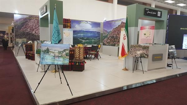 معرفی ظرفیت های گردشگری کردستان در نمایشگاه شهر گردشگر