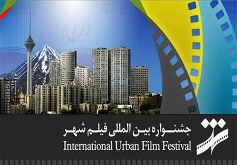 اعضای هیئت داوران بخش بین الملل جشنواره شهر اعلام شد