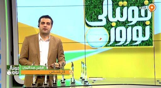 عذرخواهی دیرهنگام مجریان نوروز فوتبالی از استقلالی ها